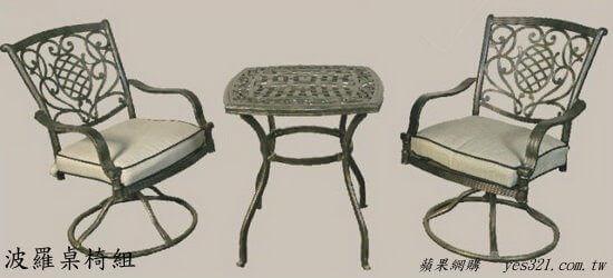鋁製庭園桌椅