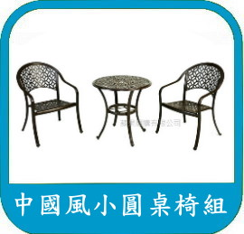 洋傘桌椅組