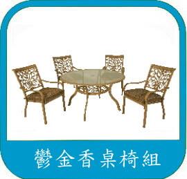 鋁合金戶外桌椅
