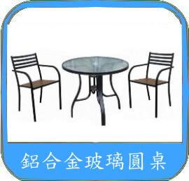 營業用咖啡桌椅